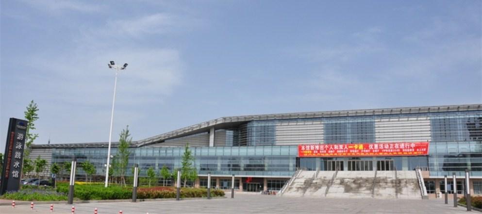河南省体育中心游泳跳水馆